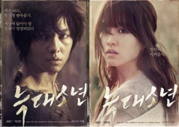 Song Joongki and Park Boyoung Wolf Boy